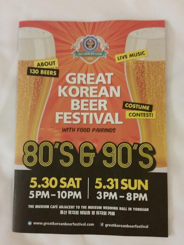 Great Korean Beer Festival South Korea Beerknews